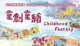 幼兒創意藝術展~童創童繪