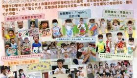雋匯幼兒學校二十一週年校慶活動