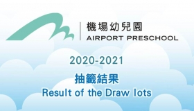 抽籤結果 Result of the Draw lots 2020/21