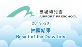 抽籤結果 Result of the Draw lots 2019-20