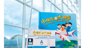 機場兒童繪本面世 Young Literary Adventurers Take Off
