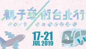 Pario Arts 親子藝術台北行2019-台中夏日特別篇
