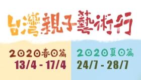 Pario Arts台灣親子藝術行2020-春日篇/夏日篇