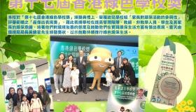 獲獎消息:「第十七屆香港綠色學校獎」