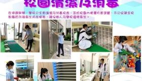 校園清潔及消毒