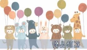 優品頻道【2018年11-12月】