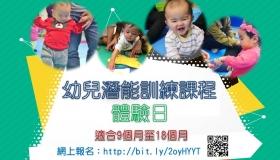 幼兒潛能訓練課程 - 體驗日 【2018年4月7日】