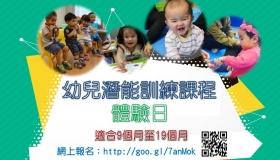 幼兒潛能訓練課程 - 體驗日 【6月2017年】