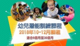 幼兒潛能訓練課程【2018年10-12月】