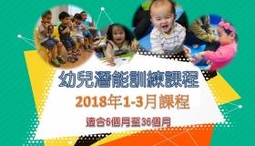 幼兒潛能訓練課程 【2018年1-3月】