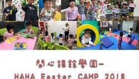 HAHA EASTER CAMP 2018