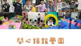開心課餘學園 -恆常課程【2018年9-10月】
