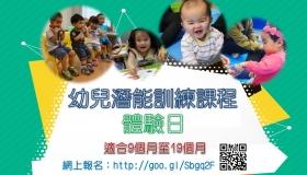 幼兒潛能訓練課程 - 體驗日 【12月】