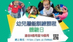 幼兒潛能訓練課程 - 體驗日【2017年4月】