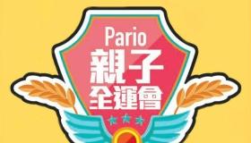 PARIO親子全運會2016