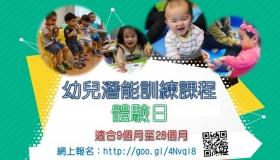 幼兒潛能訓練課程 - 體驗日