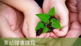 育幼證書課程【2017年4-6月】