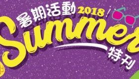 暑期活動2018