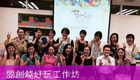故事爸媽課程系列: 閱創越好玩工作坊【2017年4-6月】