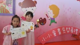 兒童獲獎消息