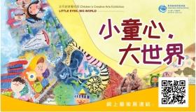 全港首創的幼兒網上藝術展正式於2021年1月2日開幕
