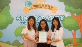 「2018響應世界閱讀日」活動