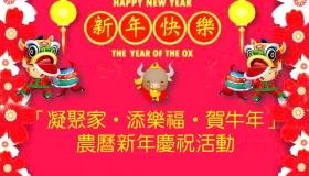 「凝聚家‧添樂福‧賀牛年」農曆新年慶祝活動宣傳片